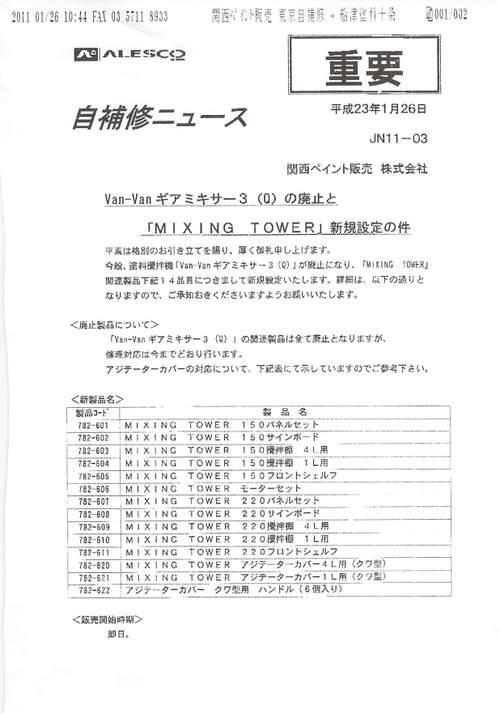 20110131170758